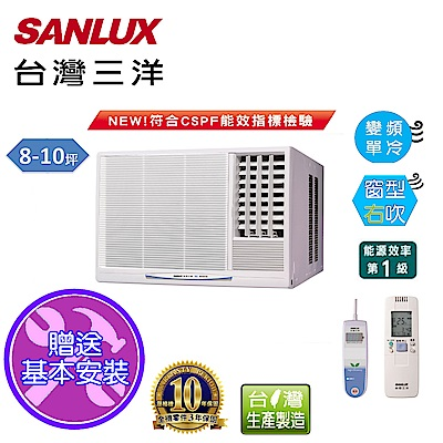 台灣三洋SANLUX 8-10坪窗型變頻右吹式SA-R50VE1