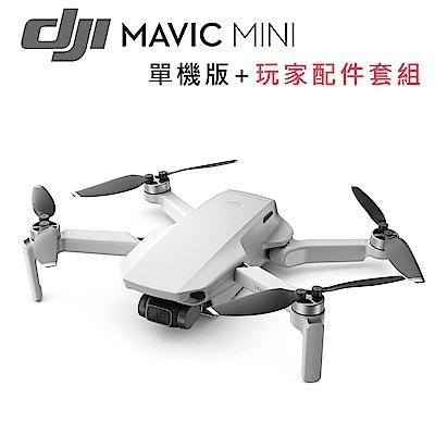 DJI Mavic Mini 摺疊航拍機 單機版+玩家配件套組(公司貨)