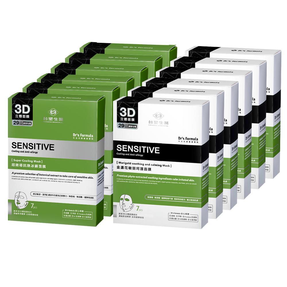 台塑生醫Dr's Formula-敏弱肌呵護面膜12入組(超微導*6盒+金盞花*6盒)