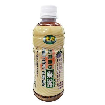 惠幼 無糖加纖 黑棗濃縮精華露 (黑棗汁) 330ml(24瓶)