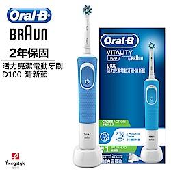 德國百靈Oral-B-活力亮潔電動牙刷D100-清新藍(EB50)