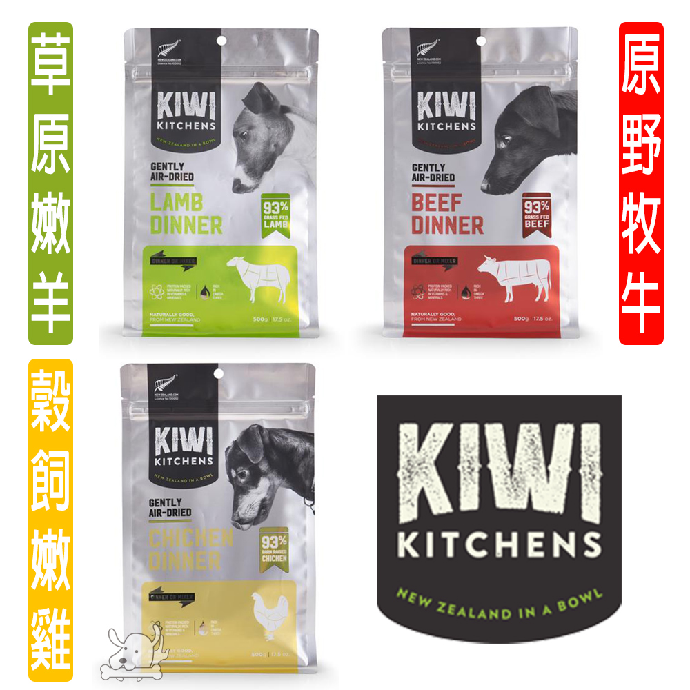 KIWI 奇異廚房 醇鮮風乾犬糧 500克 2包組