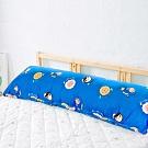 奶油獅-同樂會純棉-讓你抱抱等身夾腿長形枕-雙人枕換洗布套-50x150cm(宇宙藍)