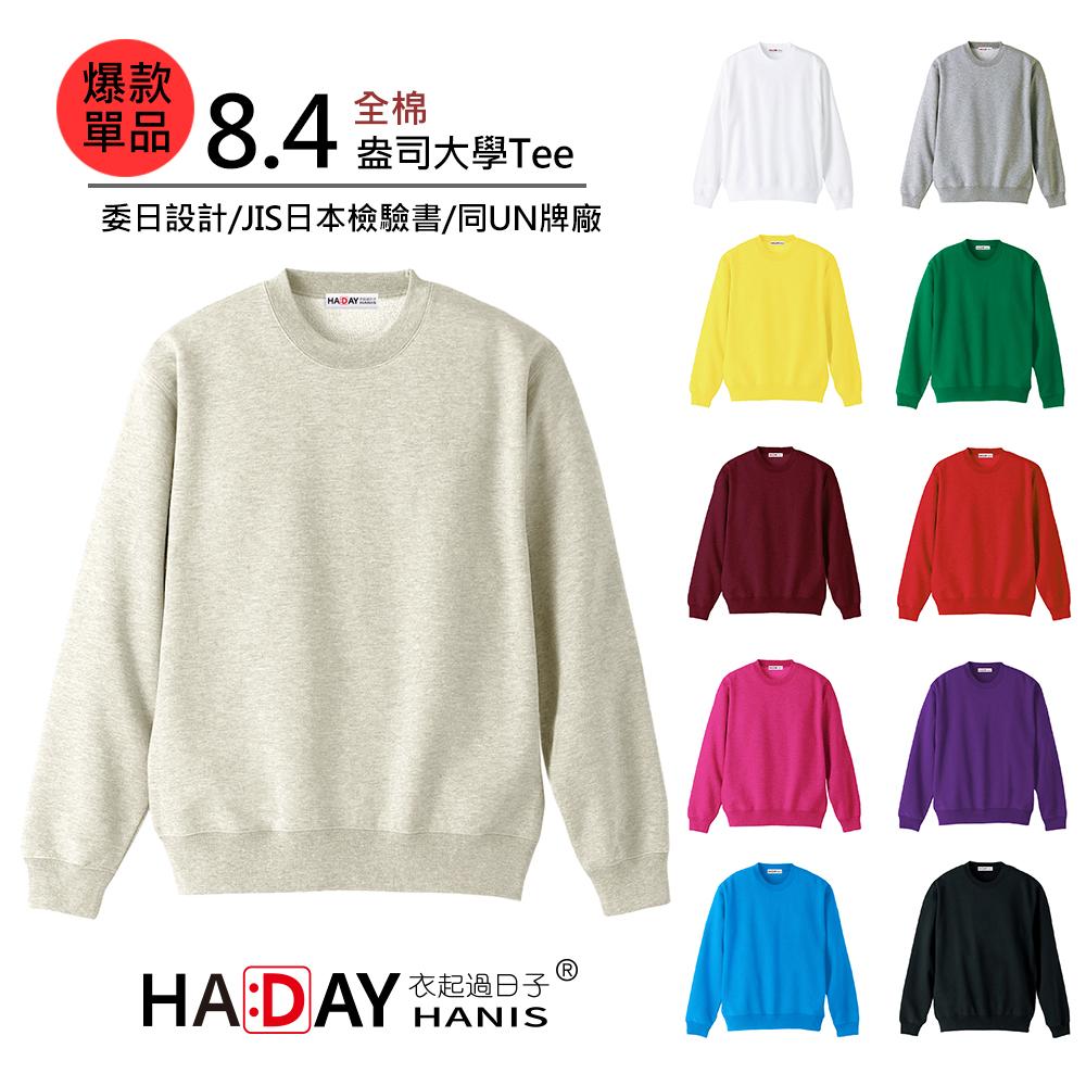 HADAY 重量級8.4盎司 全棉圓領大學T 委託日本設計 毛巾底布 燕麥色