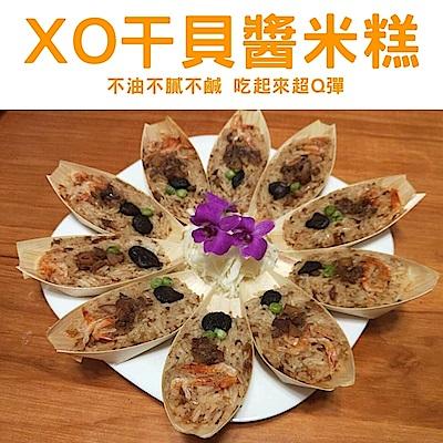 海陸管家XO干貝醬米糕(每盒10入/共約650g) x4盒