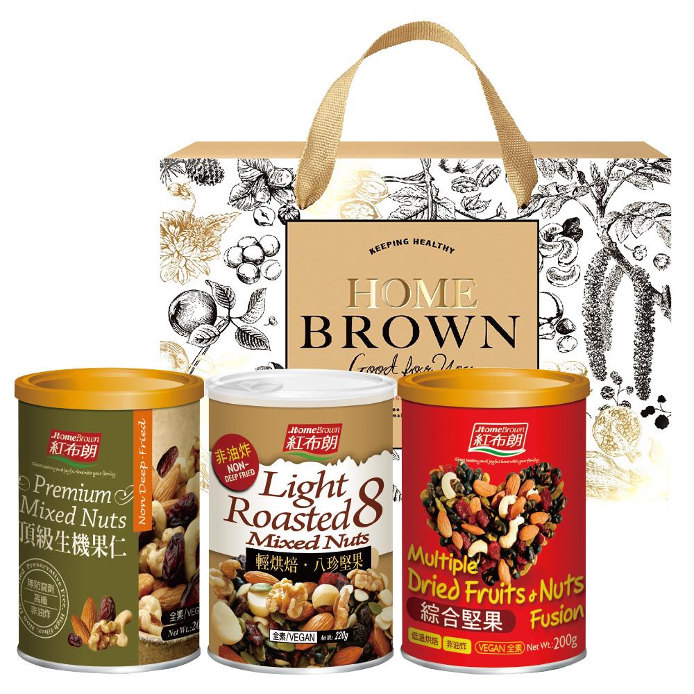 紅布朗 頂級輕焙堅果禮盒(頂級生機果仁+綜合堅果罐+八珍堅果)