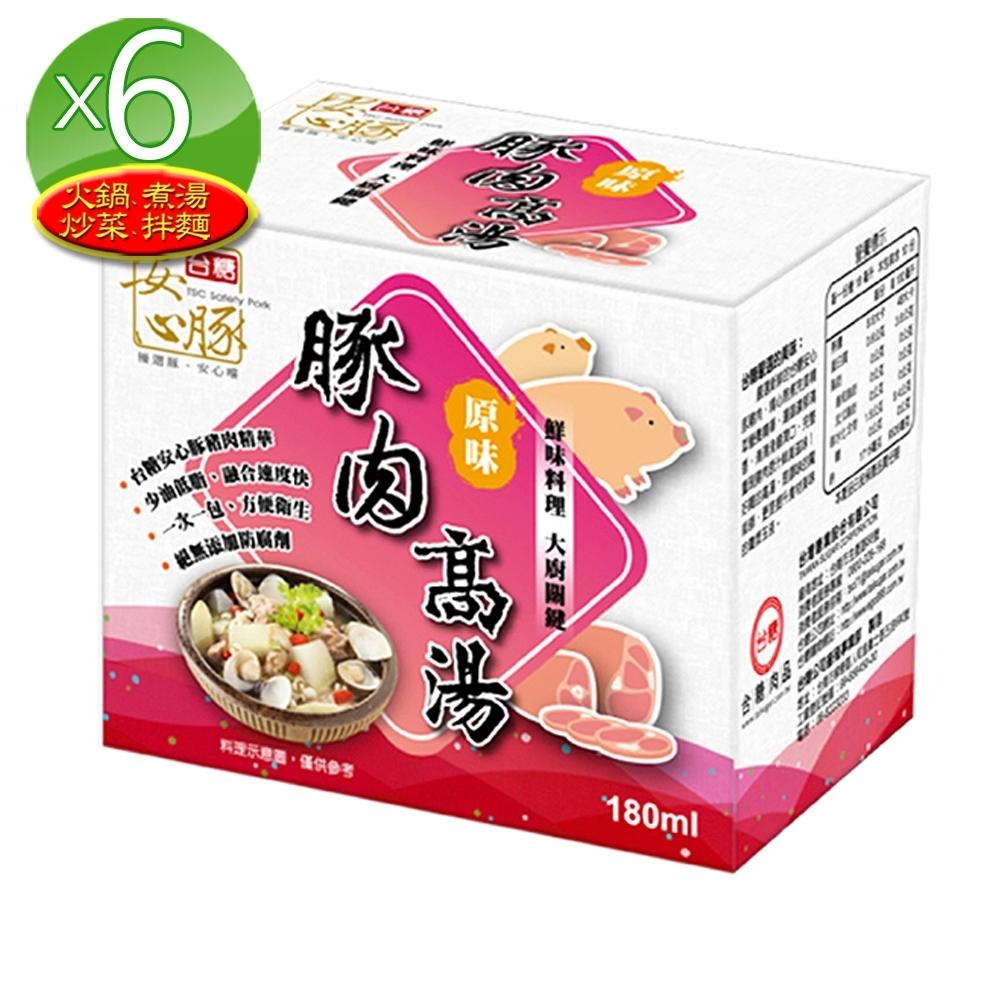 台糖安心豚  豚肉高湯6入組(10小包/盒)