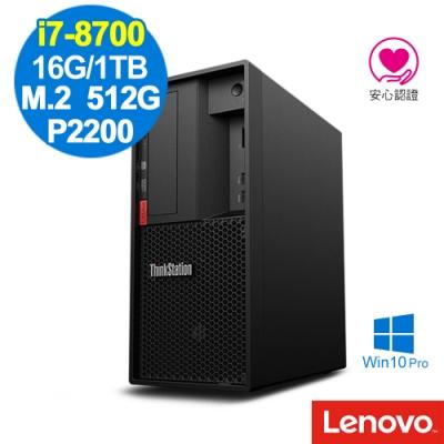 Lenovo P330 i7-8700/16G/660P 512G+1TB/P2200