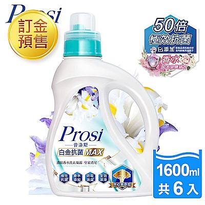 訂金膨脹-Prosi普洛斯-白金抗菌MAX濃縮香水