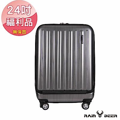 (限量福利品24吋)時尚拉絲紋PC+ABS行李箱