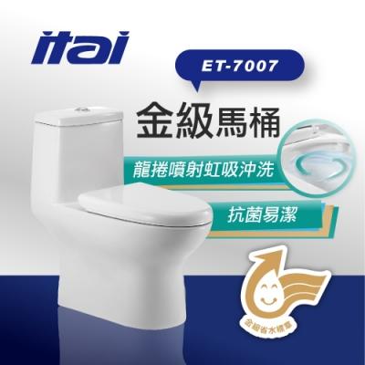 ITAI一太 金級省水馬桶 ET-7007