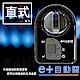 e+自動關-瓦斯爐安全控制系統瓦斯老人的好幫手安裝簡單自動關火安心提醒-直式*1 product thumbnail 1