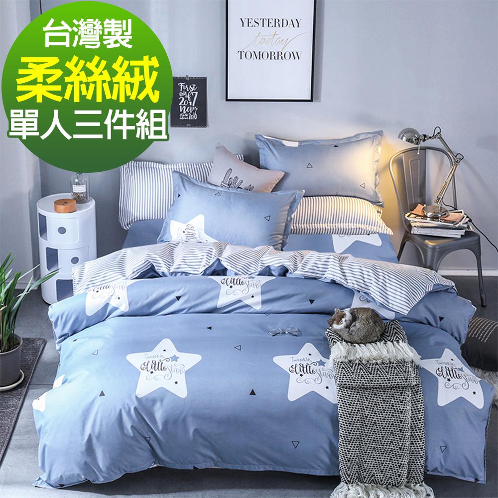 9 Design 幸運星 柔絲絨磨毛 單人被套床包三件組 台灣製