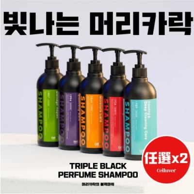 韓國Celluver香縷 韓方養髮香氛洗髮精 全系列5款 任選兩入|韓劇 女神降臨指定香氛 黃仁燁代言 禮物首選 香氛
