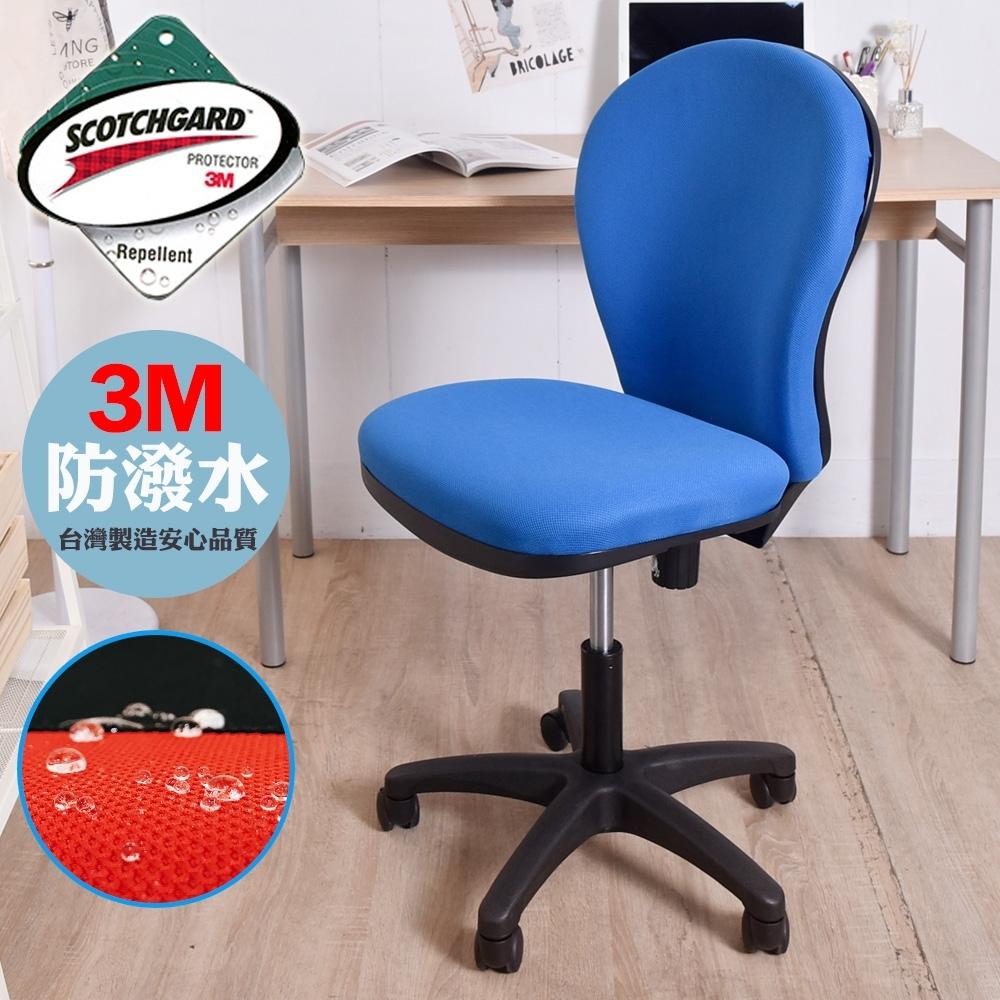 凱堡 3M防潑水無扶手彈力泡綿辦公椅