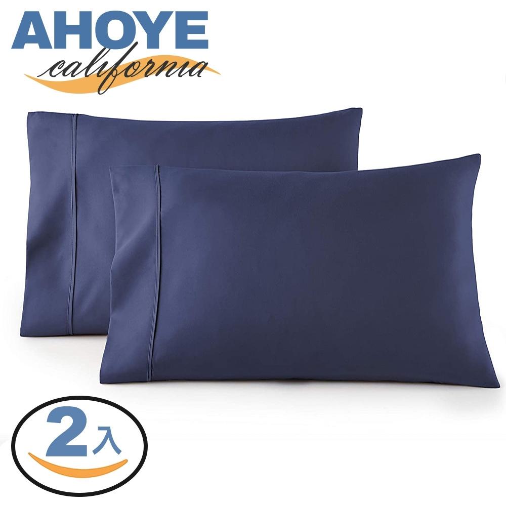 Ahoye 1800針細纖柔膚枕頭套 2入組 雙刷抗皺 深藍色