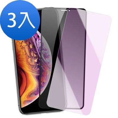 iphone XS Max 藍紫光/防窺 鋼化玻璃膜-超值3入組