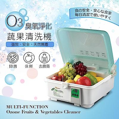 廚寶O³臭氧淨化蔬果清淨機/去污清淨機(CP-10AB)