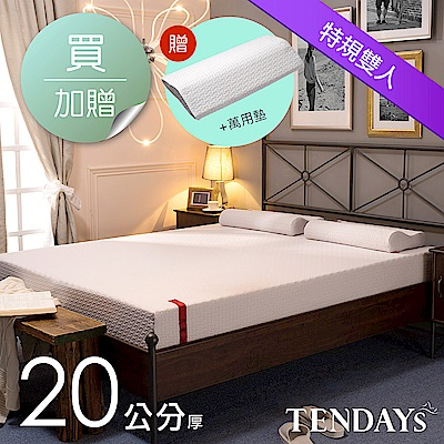 TENDAYS 柔織舒壓床墊 特規雙人7尺 20cm厚