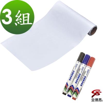 金德恩 台灣製造 創意隨型自黏式無痕軟性白板紙(3卷)+防乾補充式白板筆(9支)