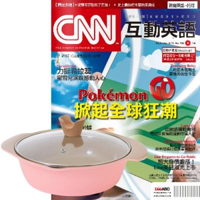CNN互動英語互動下載版(1年12期)贈 頂尖廚師TOP CHEF玫瑰鑄造不沾萬用鍋24cm