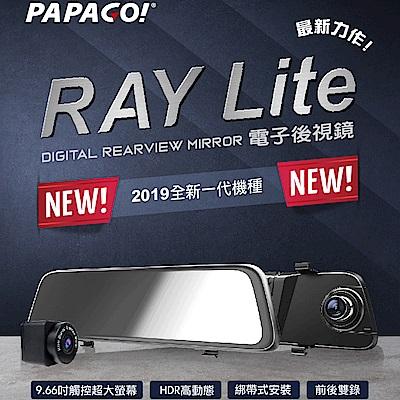PAPAGO !  RAY Lite電子後視鏡+前後雙錄行車