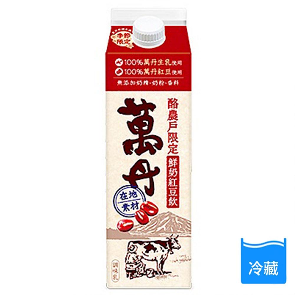 酪農戶限定萬丹鮮奶紅豆飲 936ml
