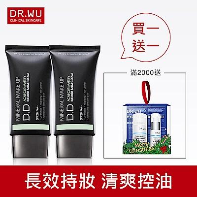 (買一送一)DR.WU 零毛孔控油DD霜40ml