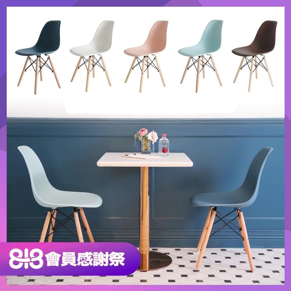 樂嫚妮 4入北歐復刻餐椅/椅子/休閒椅/辦公椅