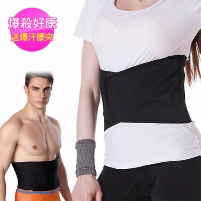 【JS嚴選】*隱形達人*調整型隱形版護腰回饋組(774腰帶+爆汗腰夾)