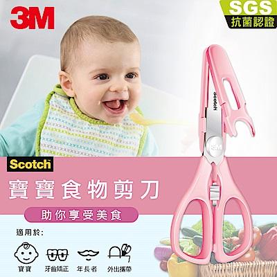 3M Scotch 寶寶食物剪刀-公主粉