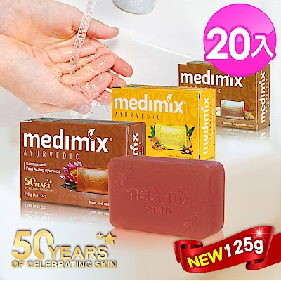 印度全新外銷版 MEDIMIX皇室藥草浴美肌皂125g 20入