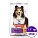 Hill′s希爾思-成犬 敏感胃腸與皮膚-雞肉特調食譜 4lb.1.81kg (2包組) (10115) product thumbnail 1