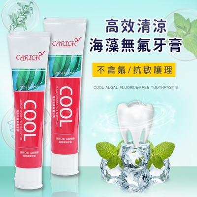 【AGO】高效清涼海藻無氟牙膏/抗敏護理(200g/2條)