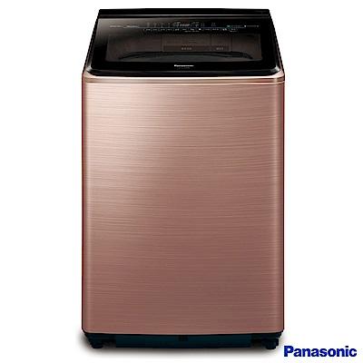 Panasonic國際牌 22KG 變頻直立式洗衣機 NA-V220EBS-B 薔薇金