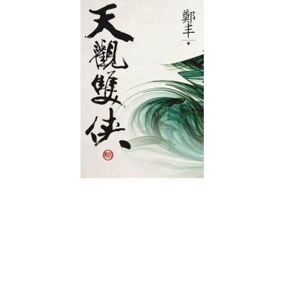 文庫版-天觀雙俠-卷四