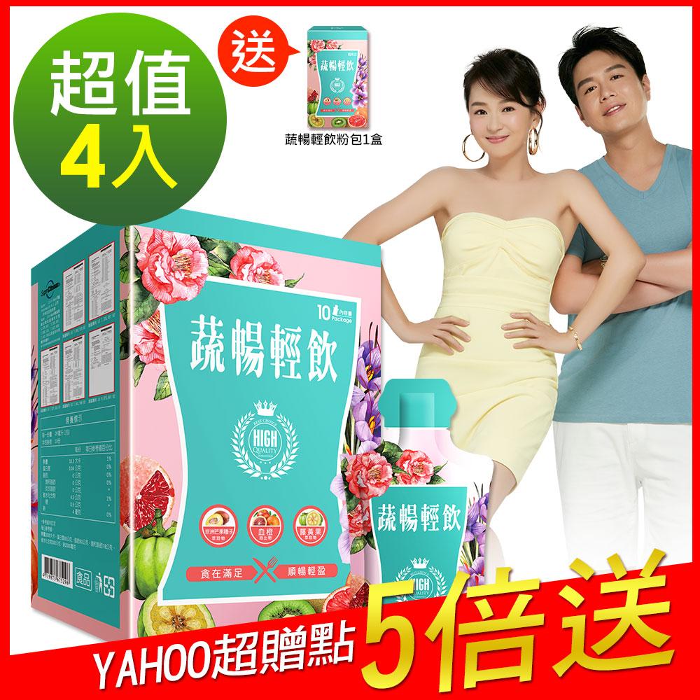 DV笛絲薇夢-蔬暢輕飲 4盒組(10包/盒 x 4盒)