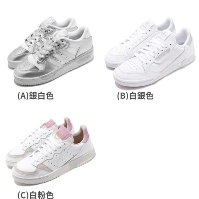 ADIDAS 休閒鞋 Rivalry/Continental 80/Supercourt 女鞋 愛迪達 三葉草 三色單一價