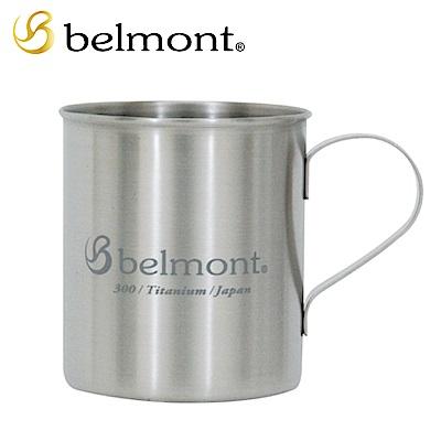 日本Belmont超輕量登山露營鈦製馬克杯300ml-2入