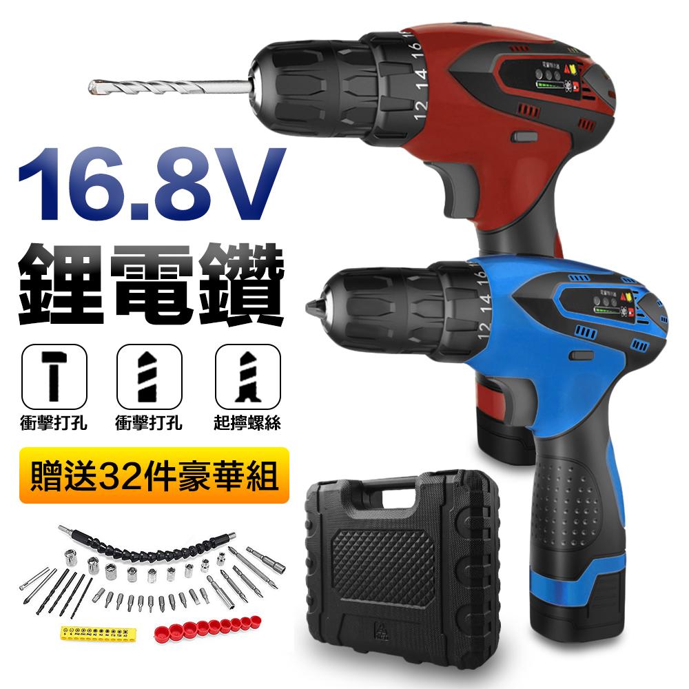 【FJ】專業16.8V增強版電鑽工具組(附贈32件豪華組)