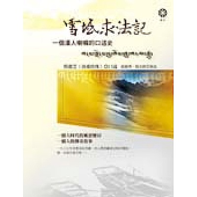 雪域求法記:一個漢人喇嘛的口述史