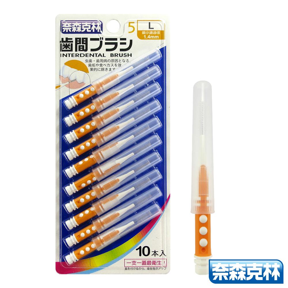 奈森克林 雙色I型牙間刷1.5mm-L (10入)