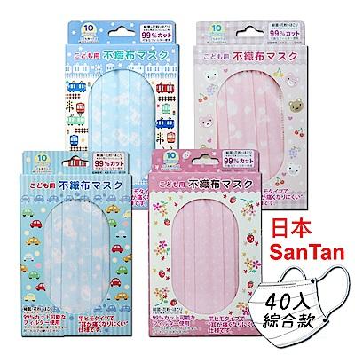 日本SanTan 兒童用不織布口罩40入組-4款綜合組