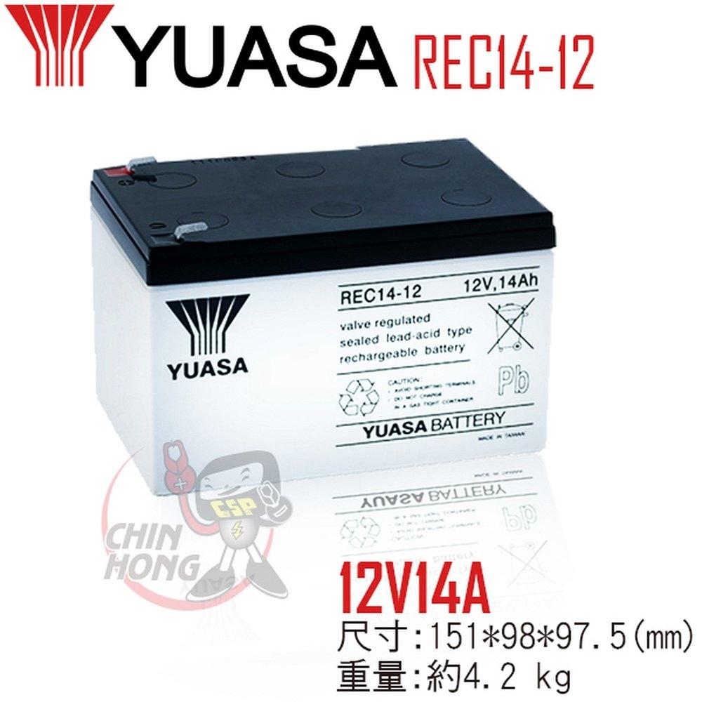 【YUASA湯淺】REC14-12 高性能密閉閥調式鉛酸電池~12V14Ah