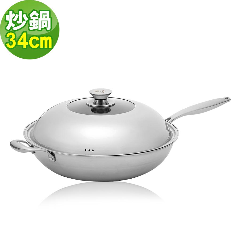 鍋之尊極緻七層不鏽鋼深型炒鍋34CM(附蓋)