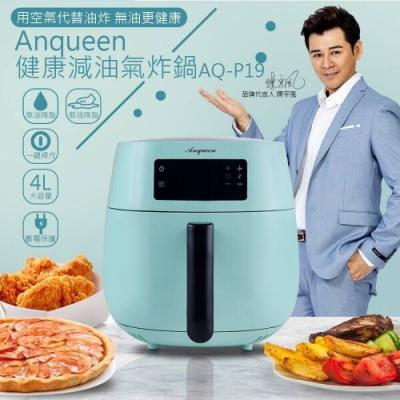 安晴Anqueen 觸控式LED健康氣炸鍋-陶瓷不沾/ 4L大容量/自動健康