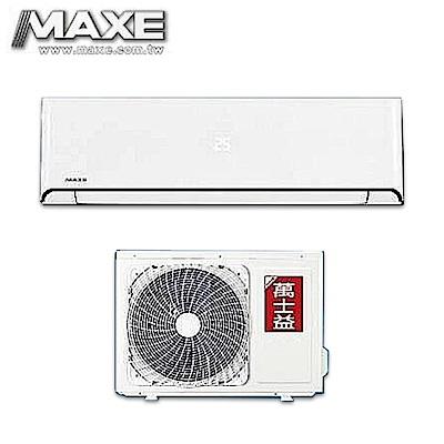 MAXE 萬士益4-6坪定頻分離式冷氣MAS-28MS/RA-28MS