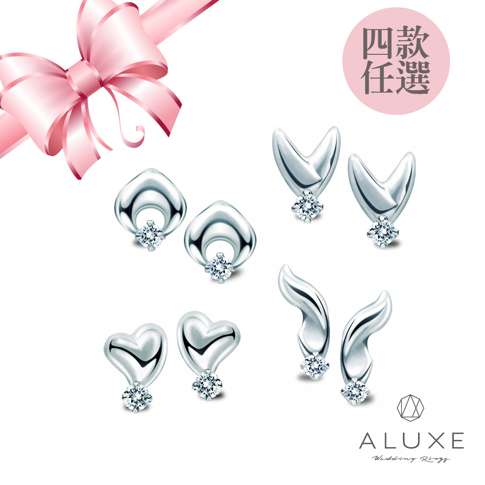 ALUXE亞立詩 My Angel鑽石耳環(四款任選)