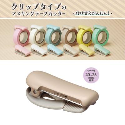 KOKUYO KARUCUT夾式膠台-淺棕20-25mm