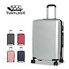 Turtlbox 特托堡斯 行李箱登機箱20吋 超大容量 雙層防盜拉鍊 T63 (星空銀)